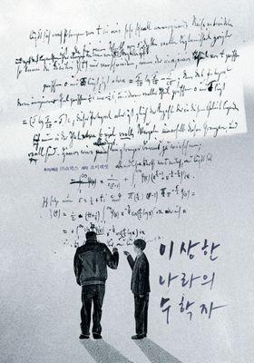 이상한 나라의 수학자의 포스터