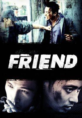 친구의 포스터