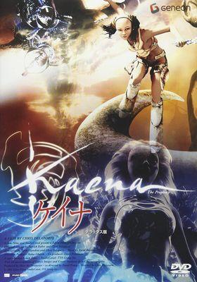 『ケイナ』のポスター