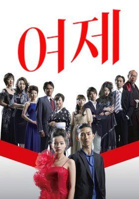 Jotei's Poster
