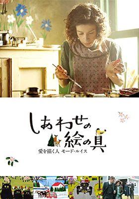 『しあわせの絵の具 愛を描く人 モード・ルイス』のポスター