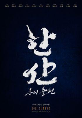 한산: 용의 출현의 포스터
