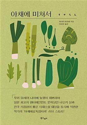야채에 미쳐서's Poster
