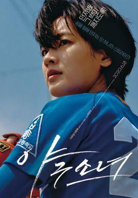 야구소녀의 포스터