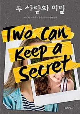 두 사람의 비밀의 포스터