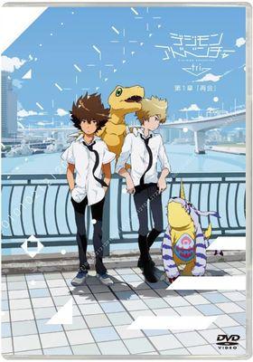 『デジモンアドベンチャー tri. 第1章 「再会」』のポスター