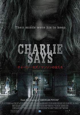 『チャーリー・セズ/マンソンの女たち』のポスター