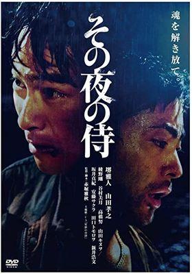 『その夜の侍』のポスター