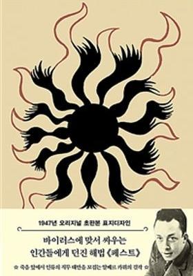 초판본 페스트's Poster