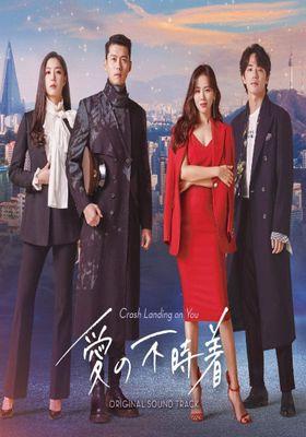 『愛の不時着』のポスター