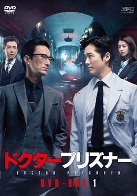『ドクタープリズナー』のポスター