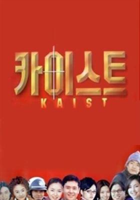 KAIST  Season 1's Poster