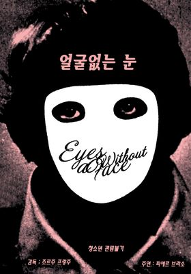 Eyes Without a Face's Poster