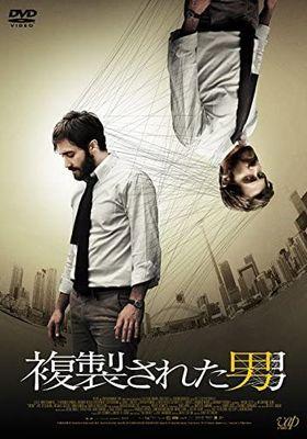 『複製された男』のポスター