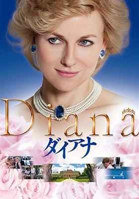 『ダイアナ』のポスター