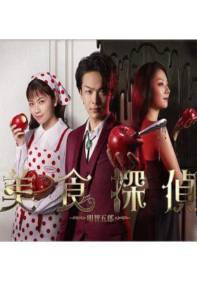 『美食探偵 明智五郎』のポスター