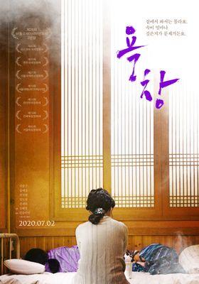 욕창의 포스터