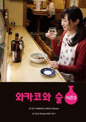 Wakako zake Season 3's Poster