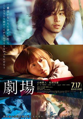 『劇場』のポスター