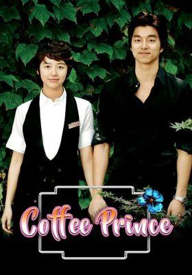 커피프린스 1호점의 포스터