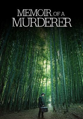 살인자의 기억법의 포스터