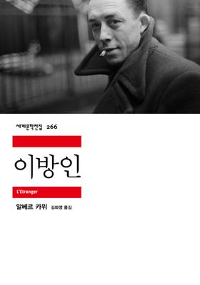 이방인's Poster