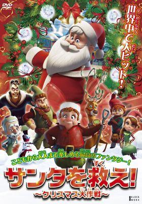 『サンタを救え!〜クリスマス大作戦〜』のポスター