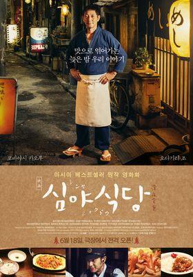 Midnight Diner's Poster
