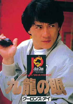 『ポリス・ストーリー2 九龍の眼』のポスター