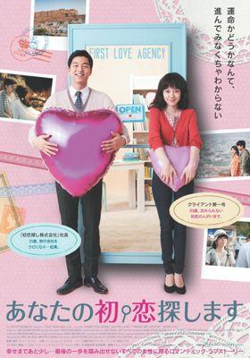 『あなたの初恋探します』のポスター