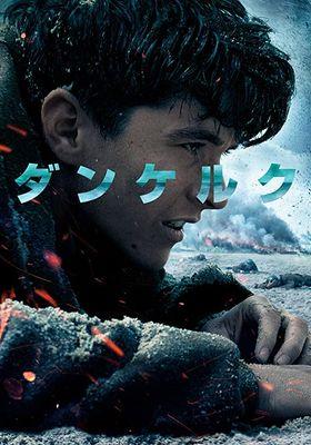 『ダンケルク』のポスター