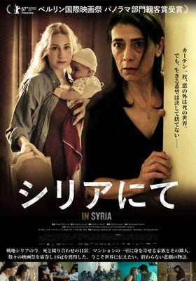 『シリアにて』のポスター