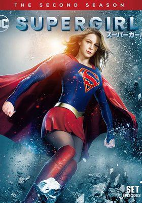 『SUPERGIRL/スーパーガール <セカンド・シーズン>』のポスター