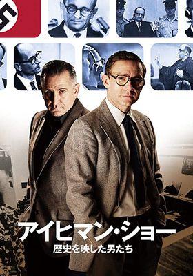 『アイヒマン・ショー 歴史を映した男たち』のポスター
