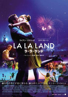 『ラ・ラ・ランド』のポスター