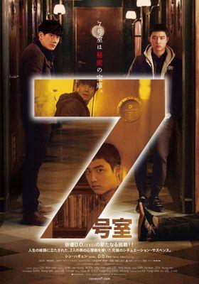 『7号室』のポスター