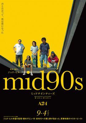 『mid 90s ミッドナインティーズ』のポスター