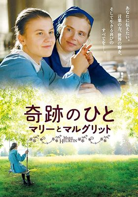 『奇跡のひとマリーとマルグリット』のポスター