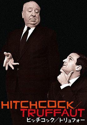 『ヒッチコック/トリュフォー』のポスター