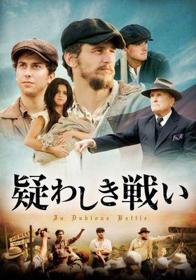『疑わしき戦い』のポスター