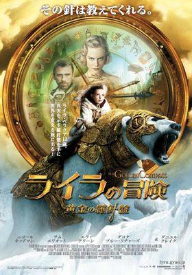 『ライラの冒険 黄金の羅針盤』のポスター