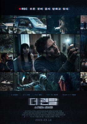 더 렌탈: 소리없는 감시자의 포스터