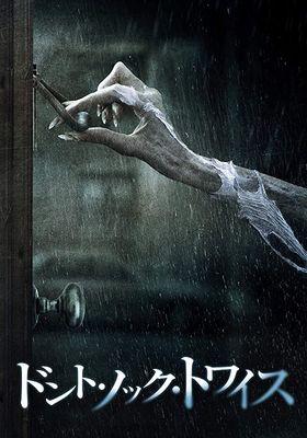 『ドント・ノック・トワイス』のポスター