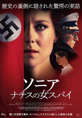 『ソニア ナチスの女スパイ』のポスター