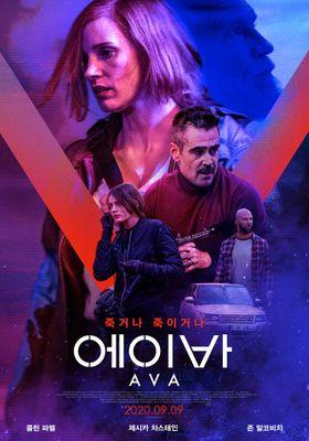 에이바의 포스터
