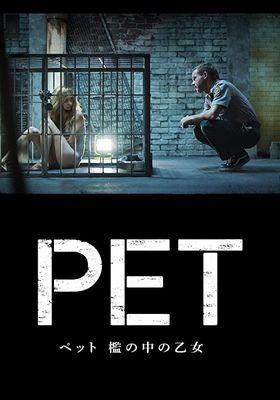 『ペット 檻の中の乙女』のポスター