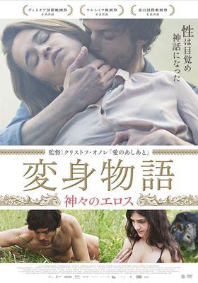 『変身物語〜神々のエロス〜』のポスター