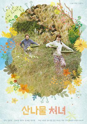 산나물 처녀의 포스터