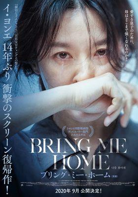 『ブリング・ミー・ホーム 尋ね人』のポスター
