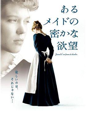『あるメイドの密かな欲望』のポスター